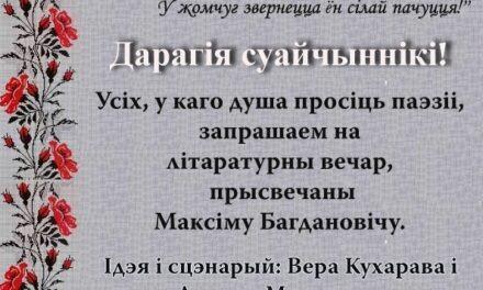 Recital poético en conmemoración del 100 aniversario del poeta bielorruso Maxim Bagdanovich